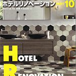 ホテルリノベーション表紙
