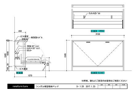 横型寸法図(シングル)
