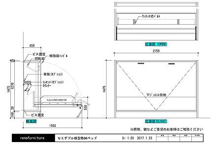 横型寸法図:セミダブル